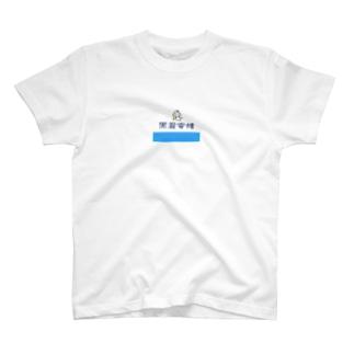 denki T-shirts