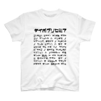 ちゃんとよめちゃうやつ T-shirts
