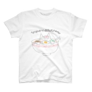 にゃぁーめん T-shirts