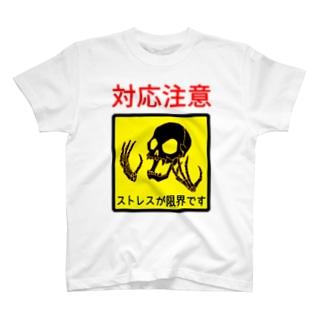 ストレス注意 T-shirts