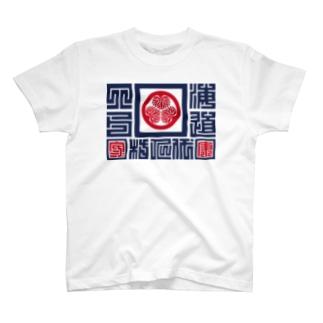 徳川家康・戦国武将角文字シリーズ T-shirts