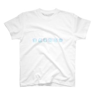 合点承知の介 T-shirts