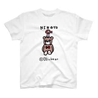 クマの上の人魚 T-shirts