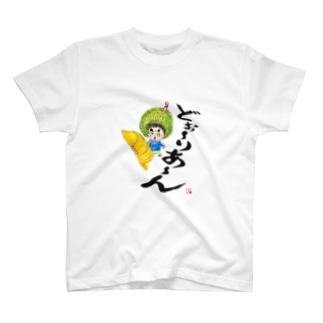 どぉ〜りあ〜ん! T-shirts