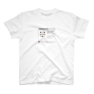 今週のおすすめ - minne T-shirts