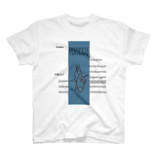 chakin T-shirts