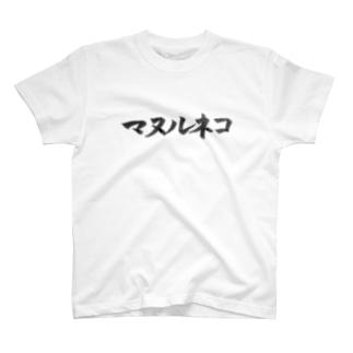 マヌルネコ T-shirts