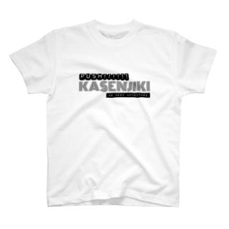 プッシュ河川敷クルーズ T-shirts