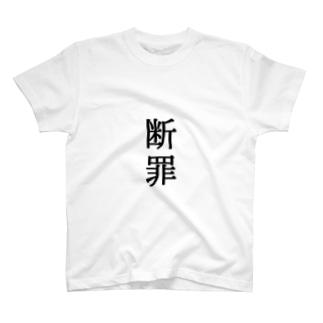 だんざい T-shirts