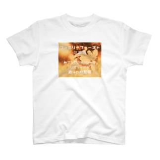 ファイヤー山本 ファミリーファースト三原則 T-shirts