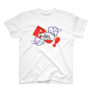 酔拳 ボッ‼︎ 2 T-shirts