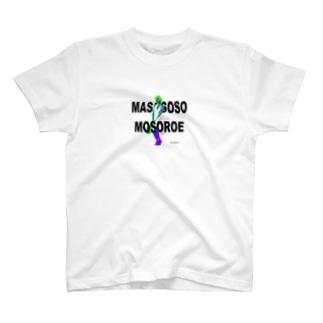 マソソソモソロー T-shirts