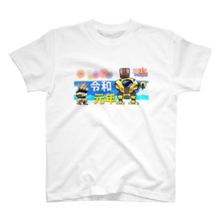 令和元年!イイ夏限定グッズぅ♪  T-shirts