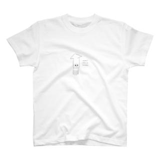 これからいがメンチにされてしまうイカ T-shirts