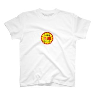 半端ないってシール T-shirts