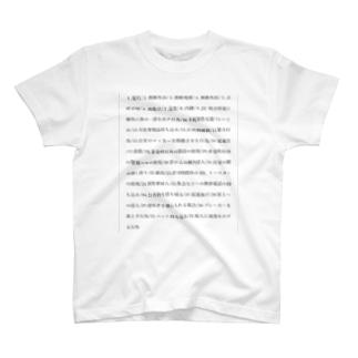 不祥事一覧Tシャツ T-shirts