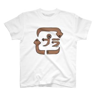 プラナリア3 T-shirts