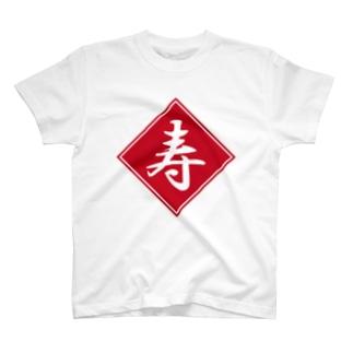 寿 T-shirts