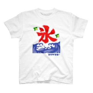 かき氷 セネガルパロット T-shirts