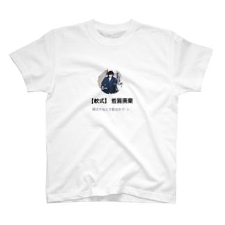 軟式哲屑廃棄 T-shirts