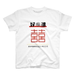 好幸福的生活 T-shirts