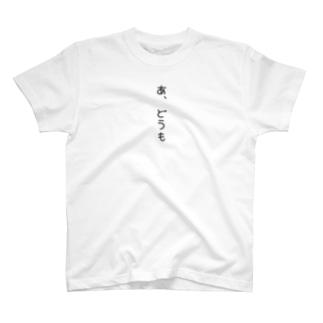 コミュ障 T-shirts