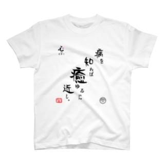 病を知れば癒ゆるに近し T-shirts