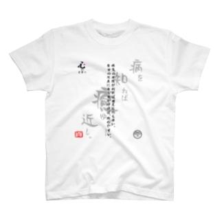 病を知れば癒ゆる 表裏 T-shirts