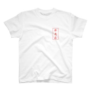 非売品です! T-shirts