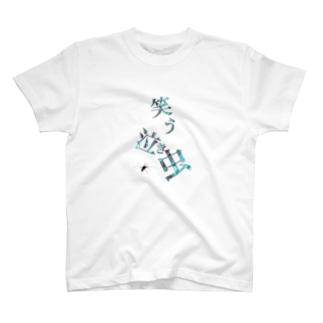 笑う泣き虫 T-shirts