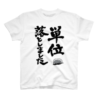 単位落としました T-shirts