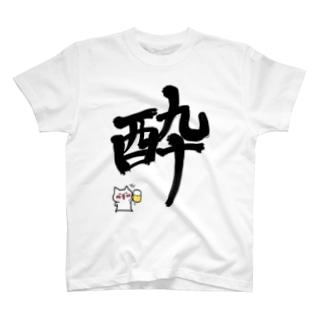 酔いどれ T-shirts