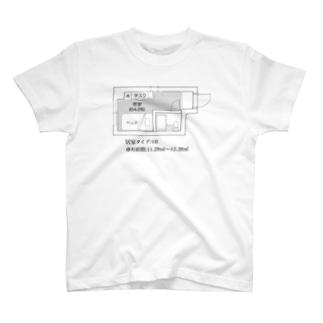 元住んでた場所の間取り T-shirts