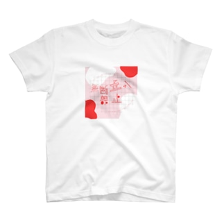 パーソナルスペース T-shirts