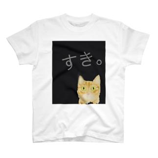 琥虎の訴え すき。 T-shirts