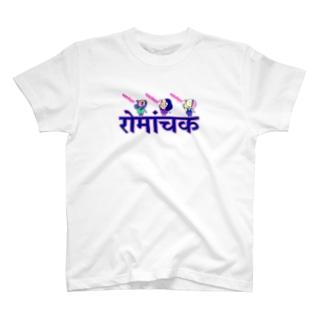 スパスパスパイシー T-shirts