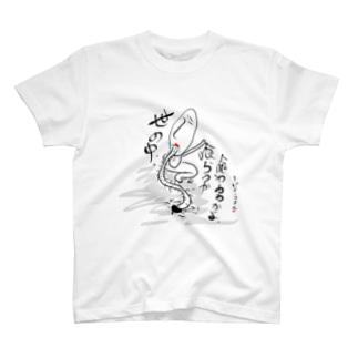 世の中喰らうか喰わるるかよ。 T-shirts