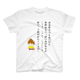 小学生のふくちゃん② T-shirts