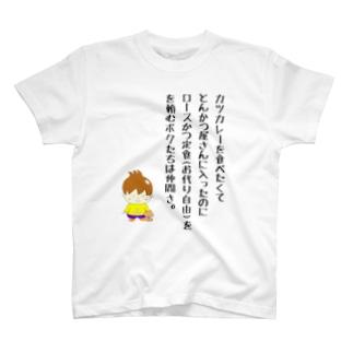 小学生のふくちゃん③ T-shirts