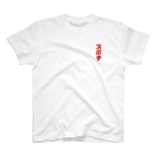スポチ公式Tカタカナver. T-shirts