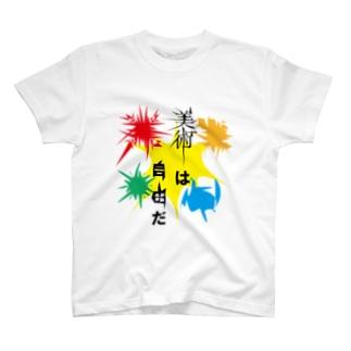 美術は自由だ T-shirts