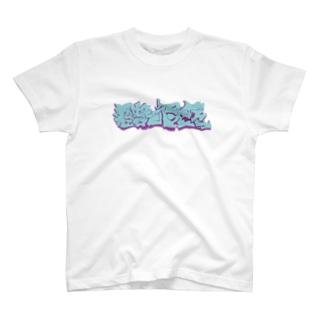 電撃コラージュBP T-shirts