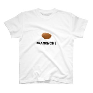 いがメンチ T-shirts
