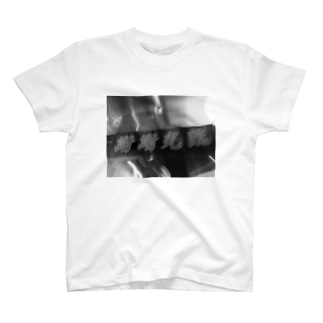 Tadakuni TaniのDrop Your Money T-shirts