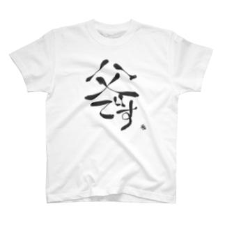 父です。 T-shirts