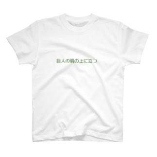 巨人の肩の上に立つ T-shirts