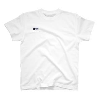 OPUチェキデザイン(お気に入り空×3) T-shirts