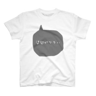 姿勢がツラい T-shirts