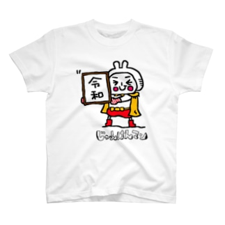 じゃんけんマン令和 T-shirts