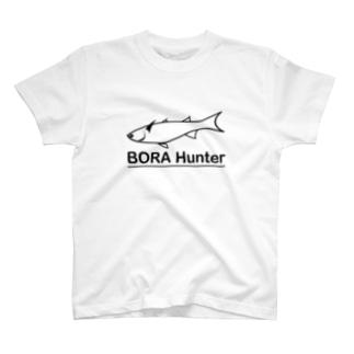 ボラハンター T-shirts